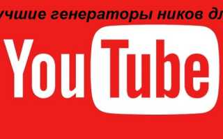 Псевдоним для канала на youtube